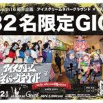 7/12堺東Goith 16周年企画「アイスクリームネバーグラウンド × CANTOY 32名限定GIG」