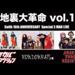 2020.7.24堺東Goith 路地裏大革命vol.11 -Goith16th ANNIVERSARY Special 3MAN LIVE-