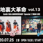 2020.7.25堺東Goith 【路地裏大革命 vol.13】Goith 16th ANNIVERSARY Special 2MAN LIVE-2部