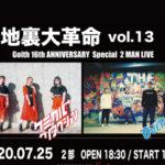2020.7.25堺東Goith 【路地裏大革命 vol.13】Goith 16th ANNIVERSARY Special 2MAN LIVE-2部