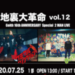 2020.7.25堺東Goith【路地裏大革命 vol.12】- Goith 16th ANNIVERSARY Special 2MAN LIVE-1部