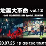 2020.7.25堺東Goith【路地裏大革命 vol.12】- Goith 16th ANNIVERSARY Special 2MAN LIVE-1部