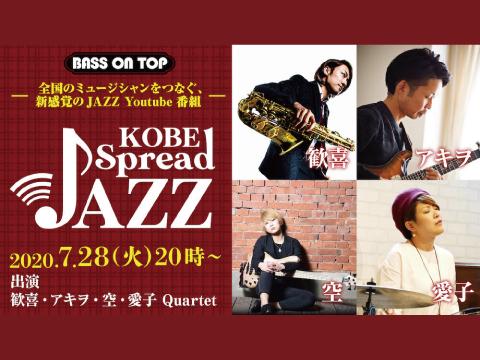 【歓喜・アキヲ・空・愛子Quartet】KOBE Spread JAZZ -JAZZのメッカ神戸より上質なJAZZ生演奏をお届けするYouTube番組-