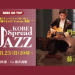 【門間英徳・藤井義順】KOBE Spread JAZZ -JAZZのメッカ神戸より上質なJAZZ生演奏をお届けするYouTube番組-