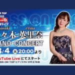 2020.8.4 佐々木 英里奈PIANO CONCERT【生配信ライブ】