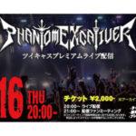 2020.7.16吉祥寺CLUB SEATA Phantom Excaliverライブ配信