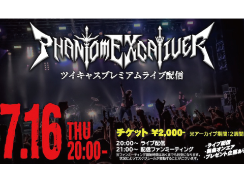 2020.7.16吉祥寺CLUB SEATA Phantom Excaliverライブ配信
