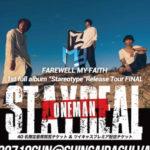 """2020.7.19心斎橋VARON FAREWELL MY FAITH 1st full album """"Stareotype""""Release Tour FINAL ONE MAN 【STAYREAL】入場+配信"""