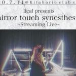 2020.7.11北堀江club vijon lical pre. 「mirror touch synesthesia」~Streaming Live ~