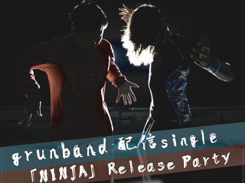 2020.8.2北堀江club vijon grunband 配信single 「NINJYA」Release Party !!!!!!! 【PRIME SHOWTIME】入場+配信