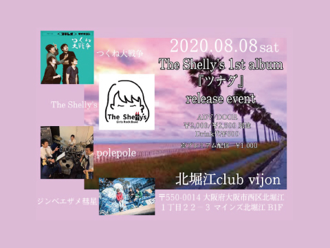 2020.8.8北堀江club vijon The Shelly's 1st album 『ツナグ』 release event