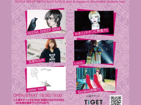 """2020.8.6北堀江club vijon【MY A GIRL】SEENA SHEEP SKIN """"けものたちの行方"""" tour"""