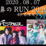 2020.8.7北堀江club vijon 鼻のRUN 2020 40名限定SP【入場+配信】