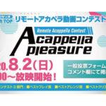 リモートアカペラ動画コンテスト【Acappella Pleasure】決勝配信