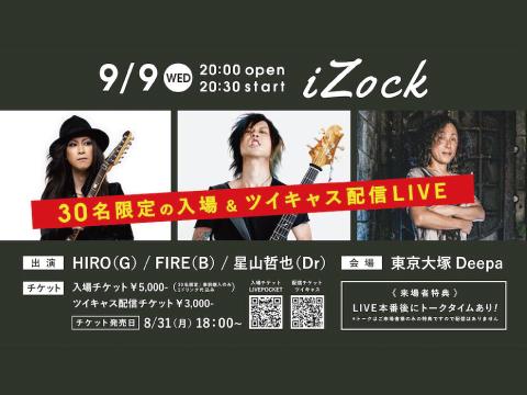 2020.9.9大塚Deepa「iZock」【HIRO(G) / FIRE(B) / 星山哲也(Dr)】