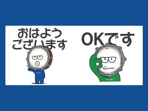 ベースオントップLINEスタンプ発売決定!!