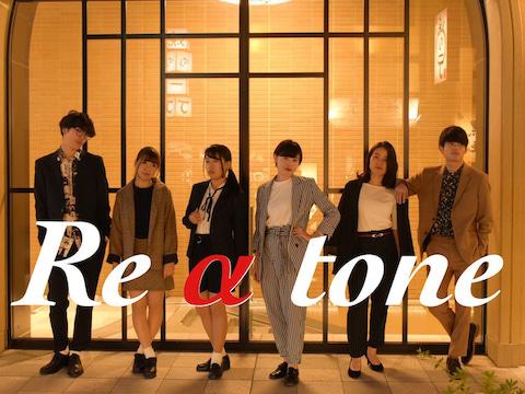 新しいアカペラの発信チャンネルでアカペラバンドをPUSH【ACAPPELLA PUSH!!】Re α tone (Sound☆Sprout)の皆様をご紹介