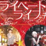 2020.10.3KOBE BOTHALL【s:cod(エス・コッド)/ 二段優希】プライベートライブ#3