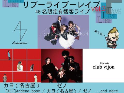 2020.8.14北堀江club vijon Andend boom pre.【リブ-ライブ-レイブ】vol.3 40名限定有観客ライブ