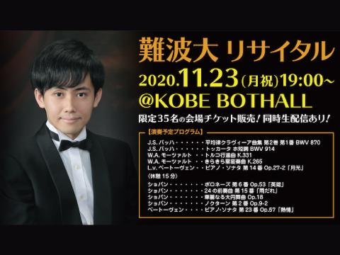 2020.11.23KOBE BOTHALL「難波 大」リサイタル2020(限定35名入場+同時生配信)