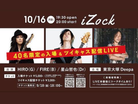 2020.10.16大塚Deepa「iZock」【HIRO(G) / FIRE(B) / 星山哲也(Dr)】