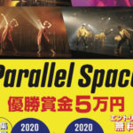 ダンスオンラインコンテスト【Parallel Space】今までに無い、もう一つの感動する世界を。。。