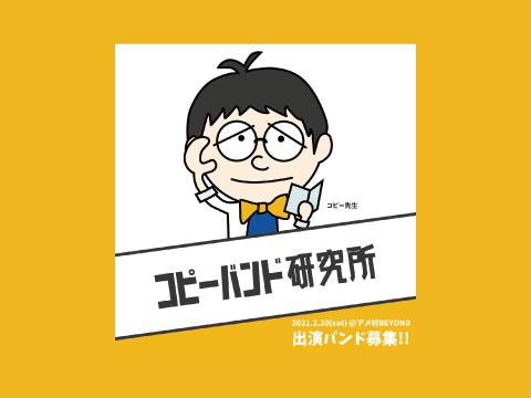 【出演者募集】コピーバンドライブ『コピー先生のコピ研!』
