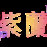 新しいアカペラの発信チャンネルでアカペラバンドをPUSH【ACAPPELLA PUSH!!】「紫蘭(brillante)」の皆様をご紹介