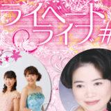 2021.3.13KOBE BOTHALL【Pianoduo milfiore / 坂上麻紀】プライベートライブ#5