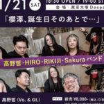 2020.11.21大塚Deepa「櫻澤、誕生日そのあとで…」髙野哲・HIRO・RIKIJI・Sakuraバンド