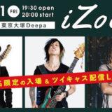 2020.12.11大塚Deepa「iZock」【HIRO(G) / FIRE(B) / 星山哲也(Dr)】