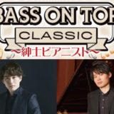 上質なクラシックを聴きながら、お家でカフェ気分にひたれる番組【BASS ON TOP CLASSIC】Vol.4 〜紳士ピアニスト〜