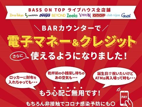 ベースオントップ系列ライブハウス全店舗 BARカウンターで電子マネー&クレジットが使えるようになりました!