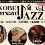 【中島紅音・Phillip strange・水野正敏】KOBE Spread JAZZ -JAZZのメッカ神戸より上質なJAZZ生演奏をお届けするYouTube番組-