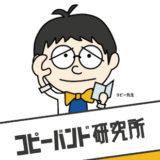 【出演者募集】コピーバンドライブ『コピー先生のコピ研!Vol.2』