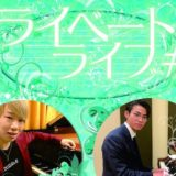 2021.3.27KOBE BOTHALL【スミワタル・光輝 Kouki】プライベートライブ#6