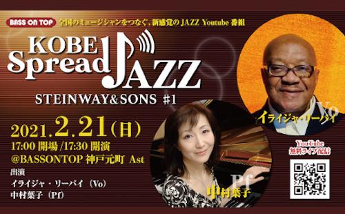 【イライジャ・リーバイ(Vo)、中村葉子(Pf)】KOBE Spread JAZZ -JAZZのメッカ神戸より上質なJAZZ生演奏をお届けするYouTube番組-