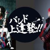 限定25名【バンド上達塾】テクニカルベーシストMASAKI & IKUOによるワークショップ! この共演のワークショップはBASS ON TOPだけ!