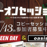 【参加者募集!!】ベースオントップが発信するセッション企画第10弾 / コピーアーティスト「Green Day」&「Oasis」