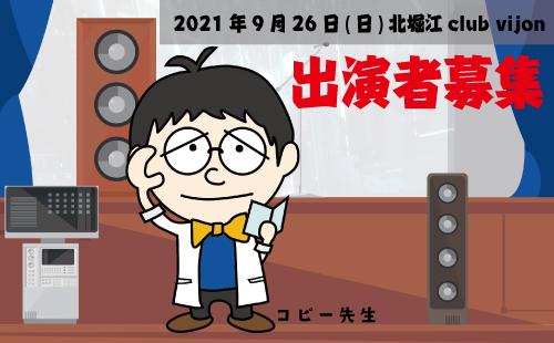 【出演者募集】コピーバンドでライブに出ませんか『コピー先生のコピ研!Vol.3』