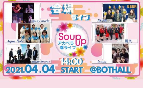 2021.4.4KOBE BOTHALL【Soup up〜アカペラ春ライブ~】様々なハーモニーが一度に味わえる素敵な一日を楽しみませんか