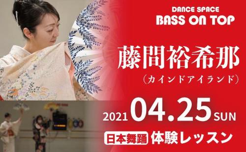 【日本舞踊 無料体験レッスン開催】身も心も輝く日本舞踊 ~美しい姿勢から~