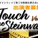 「ニューヨークスタインウェイのダイナミックでブリリアントな響きに包まれながら、至極のひとときを楽しみませんか」Touch The Steinway Vol.2