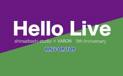 【出演者募集】心斎橋VARONでライブしませんか? Hello Live 〜shinsaibashi studio☓VARON 9th Anniversary〜