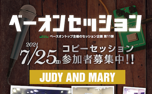 【参加者募集!!】ベースオントップが発信するセッション企画第11弾 / コピーアーティスト「JUDY AND MARY」