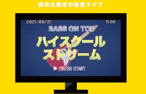 高校生限定の配信ライブ BASS ON TOP presents「ハイスクールストリーム」 2021年8月21日開催!