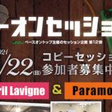 【参加者募集!!】ベースオントップが発信するセッション企画第12弾 / コピーアーティスト「Avril Lavigne & Paramore」