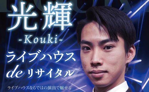 2021.7.17梅田Zeela「光輝-Kouki- ライブハウス de リサイタル」