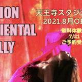 【オトナの女性のためのレッスン】ダンス初めての方大募集!
