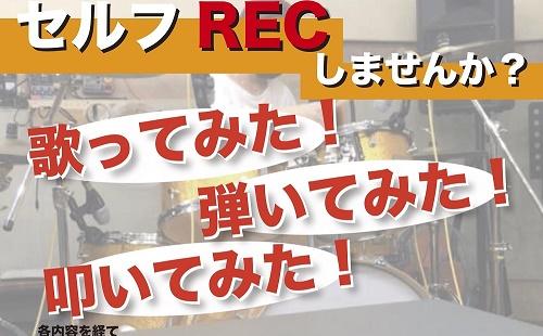 歌ってみた、弾いてみた、叩いてみたのRECからバンドセルフRECが習得できます!